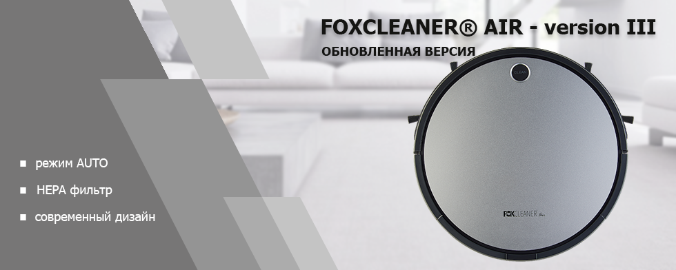 OXCLEANER® AIR - version III